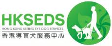 香港導盲犬服務中心